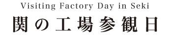 関の工場参観日